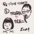 Mark ÷ 中尾勘二 / Live!