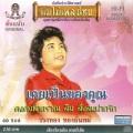 Ruangthong Thonglantom / Kwwi Pen Khon Khun