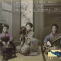 "VA / Shamisen and Songs 1941 ""『三味線(地歌、俗曲)、民俗音楽(囃子、民謡) 1941年』 """