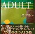 AZアダルトレイダックッスブレンド10kg(1kgx10p)  賞味期限2018年3月27日