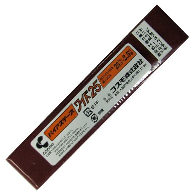 バイアステープ25mm 531エンジ