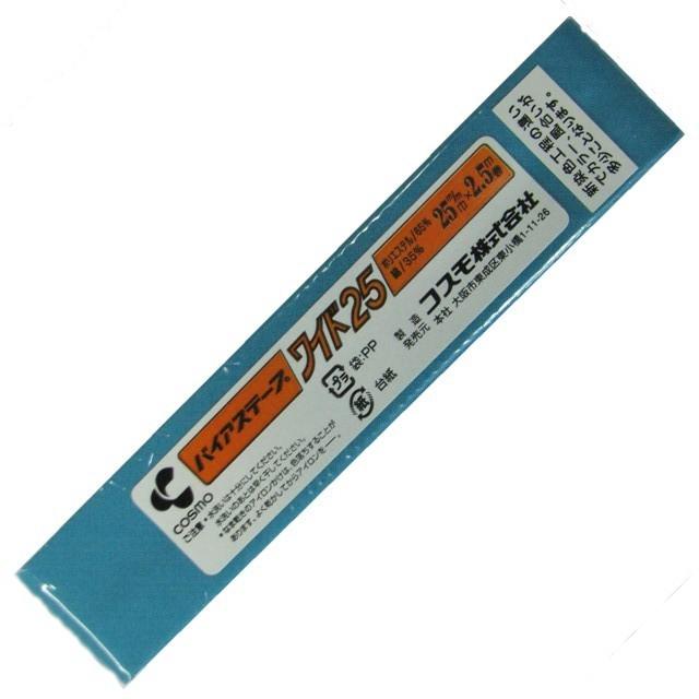 バイアステープ25mm 547空