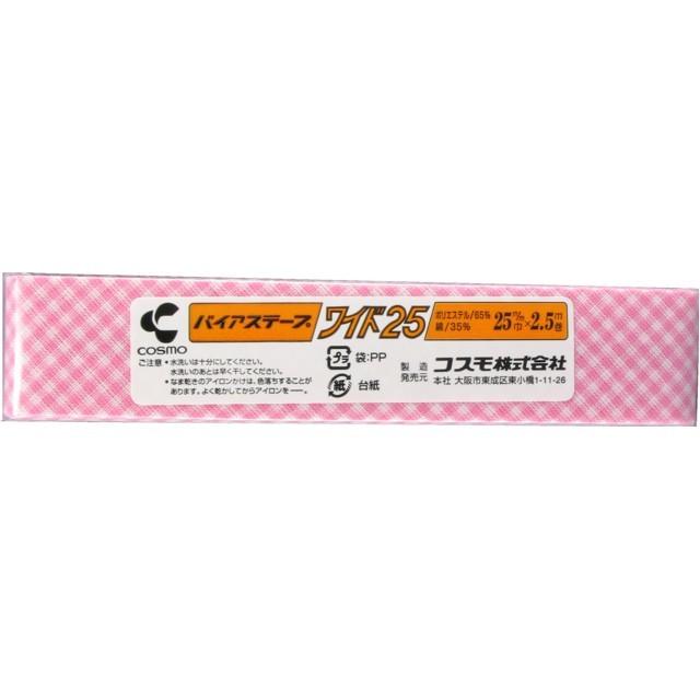 25mmバイアス格子ピンク