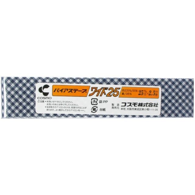 25mmバイアス格子紺