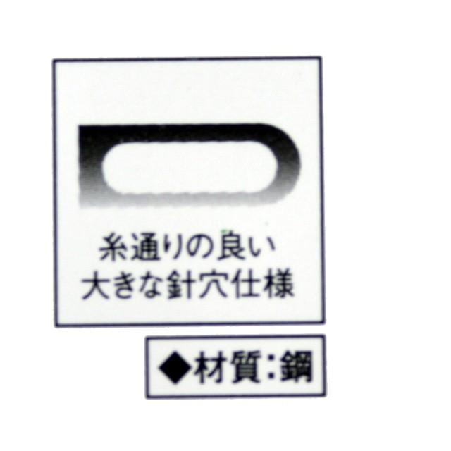 高級キルト針No.9