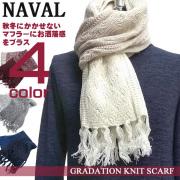 NAVAL マフラー ナバル ケーブルニットマフラー グラデーションカラー お洒落 フリンジ付き 男女兼用 ACCE-019