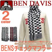 BEN DAVIS マフラー ベンデイビス 秋冬に活躍する小物アイテム チェック柄がカジュアルに使えるお洒落なマフラーが登場 BEN-868