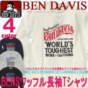 BEN DAVIS ベンデイビス ワッフル地 長袖Tシャツ ブランドロゴプリントがインパクト抜群でお洒落なロンTが登場 BEN-881