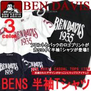 BEN DAVIS Tシャツ ベンデイビス 半袖Tシャツ ベンデービス Tシャツ ブランドロゴプリント BEN-953