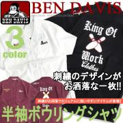 BEN DAVIS ボウリングシャツ ベンデイビス 半袖シャツ ベンデービス シャツ ロゴ刺繍 ボーリングシャツ BEN-961
