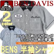 BEN DAVIS 半袖シャツ ベンデイビス 半袖シャツ ベンデービス シャツ ストライプ柄 刺繍 クレリックシャツ BEN-964