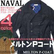 メンズ コート アウター NAVAL ナバル ピーコート スマートなシルエットが大人カジュアルな雰囲気のPコートが登場 JBL-139