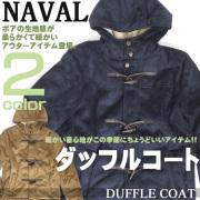 メンズ コート アウター NAVAL ナバル ボアの素材が暖かくて柔らかい着心地のダッフルコートが登場 JBL-140