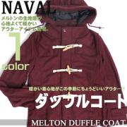 メンズ コート メルトン NAVAL ナバル フードの着脱が可能 メルトン地の大人カジュアルなダッフルコートが登場 JBL-142