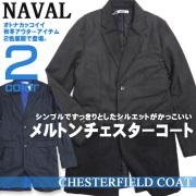 メンズ ロングコート メルトン NAVAL ナバル チェスターコート 大人カッコイイ ツートンカラーがお洒落 JBL-143