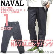 メンズ ニット パンツ NAVAL ナバル 裾がリブ仕様 ヘリンボーンの生地がお洒落で柔らかい生地感のロングパンツが登場 PTL-055