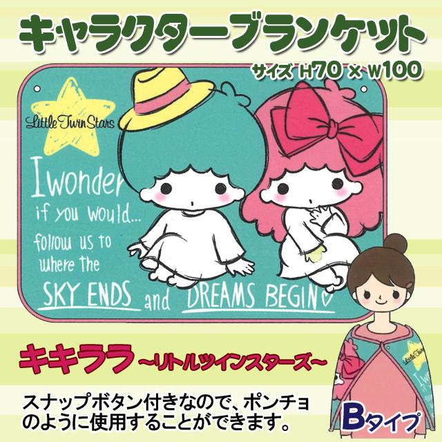 キャラクターブランケット(ひざ掛)毛布 サンリオ キキララ リトルツインスターズ