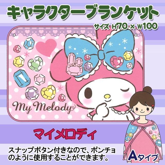 キャラクターブランケット(ひざ掛)毛布 サンリオ マイメロディ