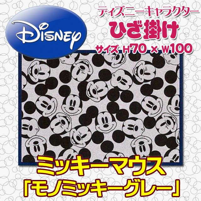 ディズニーキャラクター,ミッキーマウス,ひざ掛け,毛布,ブランケット