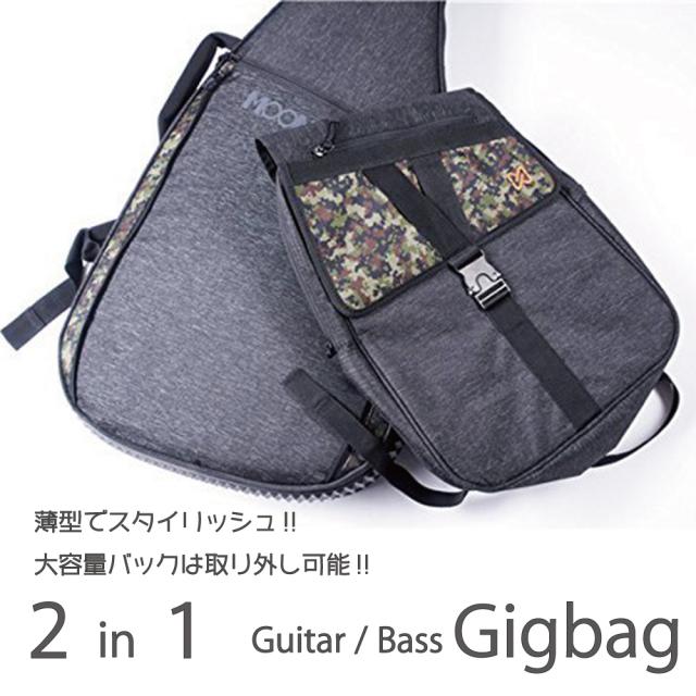 【送料無料】MOONWALK(ムーンウォーク)エレキギター/ベース用ギグバッグ 大容量バッグ取り外し可能!