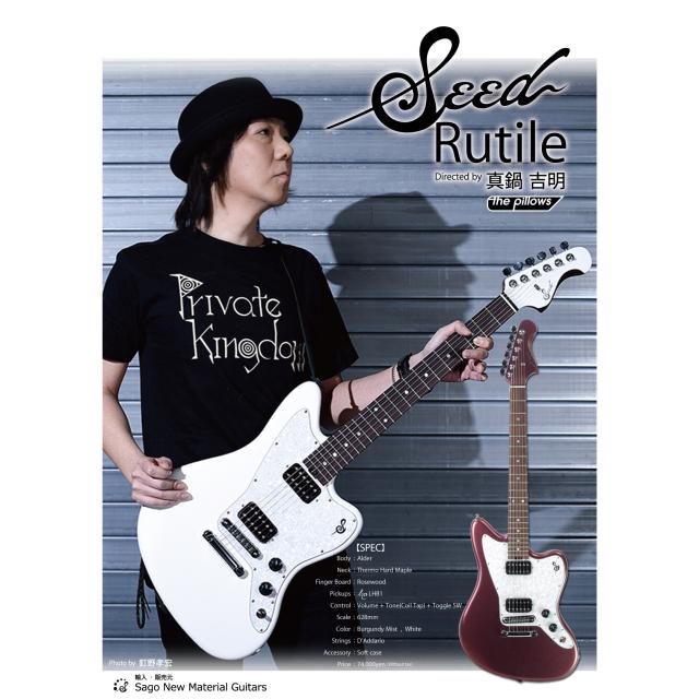【先着50名予約特典あり】Seed(シード) エレキギター Rutile / the pillows 真鍋 吉明 監修