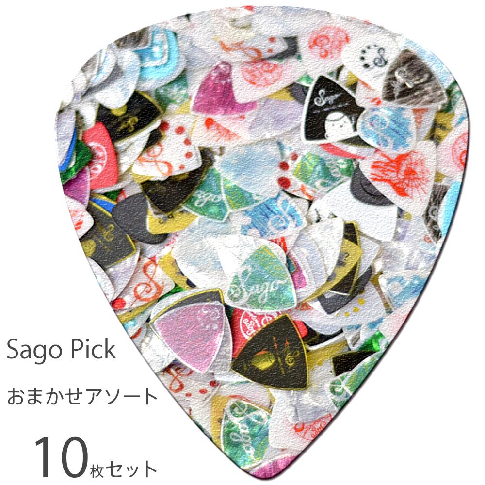 【オープニングセール対象品】Sago(サゴ) ギターピック おまかせアソート 10枚セット