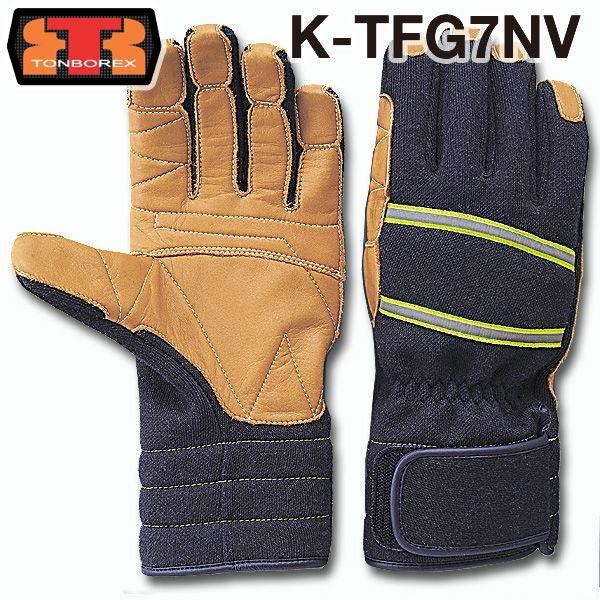【ゆうメール不可】レスキュー ケブラー繊維製消防手袋 K-TFG7NV ネイビー ※ガイドライン対応(クーポン対象外)