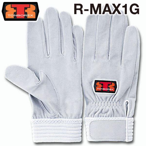 【ゆうメール送料無料/2双まで】トンボレックス レスキュー 羊革スエード 消防手袋 R-MAX1G シルバーホワイト(クーポン対象外)