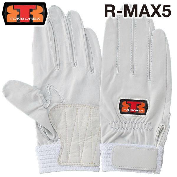 【ゆうメール送料無料/2双まで】トンボレックス レスキュー 救助技術大会・訓練用 消防手袋 R-MAX5 ホワイト(クーポン対象外)