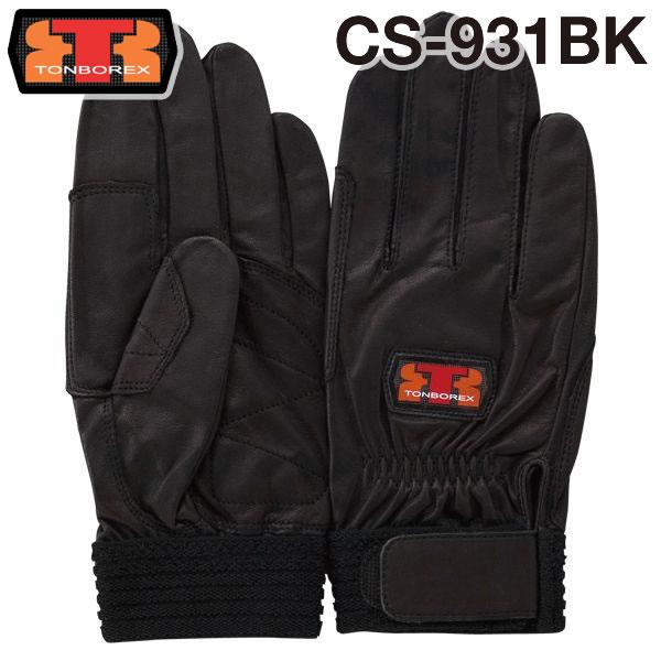 【ゆうメール送料無料/2双まで】トンボレックス レスキュー 薄手牛革 消防手袋 CS-931BK ブラック(クーポン対象外)