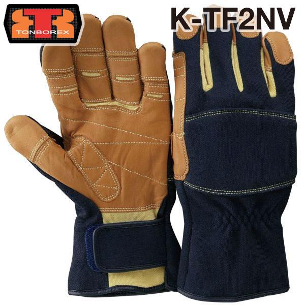 【ゆうメール不可】トンボレックス レスキュー ケブラー繊維製消防手袋 K-TF2NV ネイビー(クーポン対象外)
