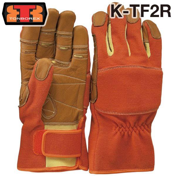 【ゆうメール不可】トンボレックス レスキュー ケブラー繊維製消防手袋 K-TF2R オレンジ(クーポン対象外)