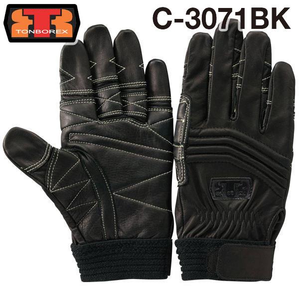 【ゆうメール不可】トンボレックス レスキュー ロープ降下用 牛革製 消防手袋 C-3071BK ブラック(クーポン対象外)
