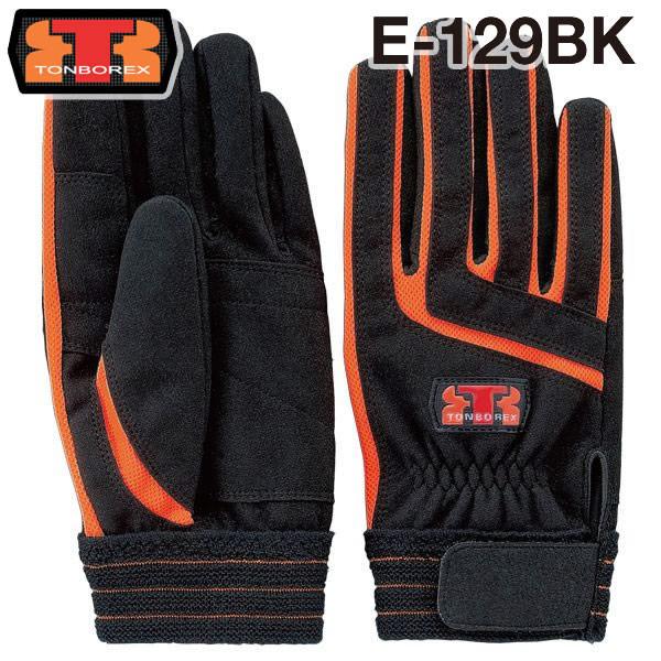 【ゆうメール送料無料/2双まで】トンボレックス レスキュー 人工皮革 消防手袋 E-129BK ブラック (クーポン対象外)