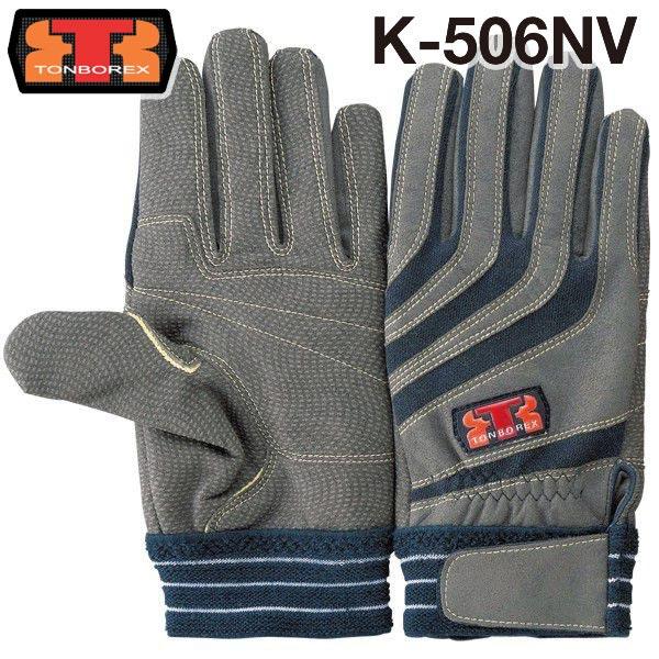 【ゆうメール送料無料/1双まで】レスキュー ケブラー繊維製消防手袋 K-506NV ネイビー ※耐切創手袋(クーポン対象外)