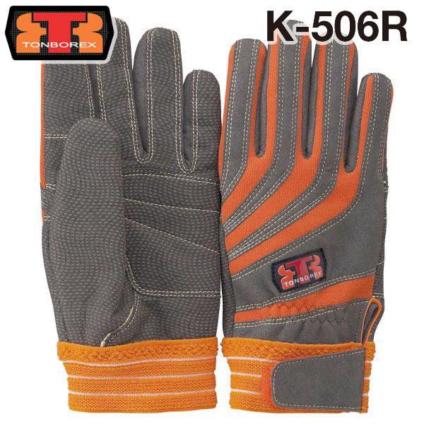 【ゆうメール送料無料/1双まで】レスキュー ケブラー繊維製消防手袋 K-506R オレンジ ※耐切創手袋(クーポン対象外)