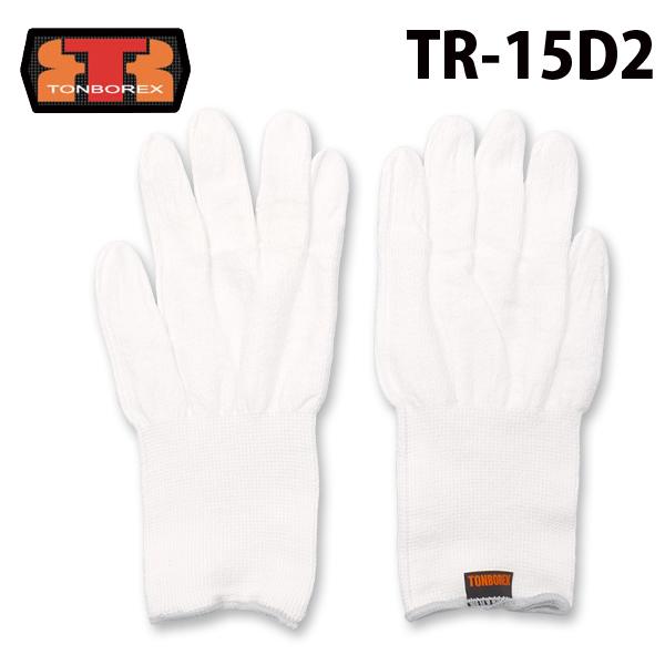 【ゆうメール送料無料/3双まで】トンボレックス ダイニーマ(R)インナー手袋ロングタイプ TR-15D2 ホワイト (クーポン対象外)