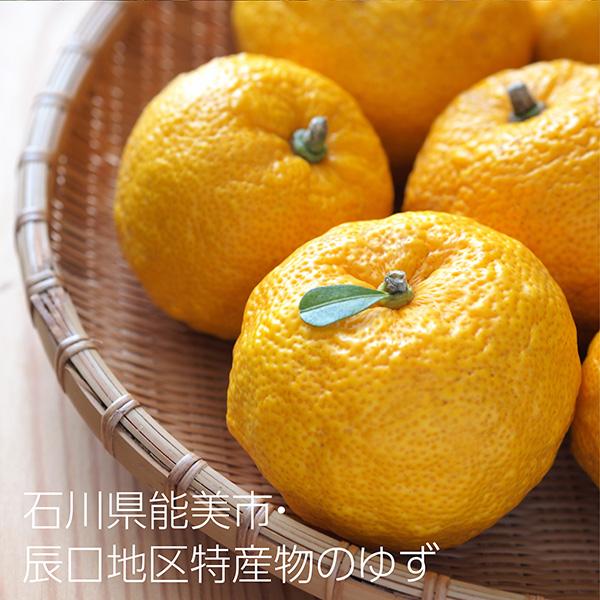 ゆずの湯:石川県能美市辰口地区特産物のゆず