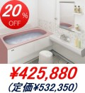 タカラスタンダード/伸びの美(のびのび)浴室 カラーステンレス浴槽タイプ
