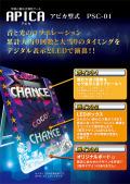 アピカ型式PSC-01【受注生産】