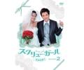 スクリュー・ガール 一発逆転婚DVD-BOX2
