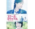 スクール・ロワイアル DVD
