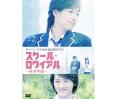 スクール・ロワイアル DVD-BOX2