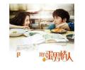 台湾映画『我的蛋男情人〜My Egg Boy〜』オリジナルサントラ