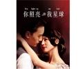 イ尓照亮我星球 写真集(「わたしのスイート・スター」ドラマ写真集 (台湾版)