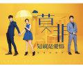 ドラマサウンドトラック 「マーフィーの愛の法則 (莫非,這就是愛情)」(CD/台湾版)