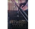 台湾映画『樓下的房客』オリジナルサントラ