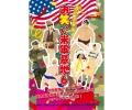 DVD 基地を笑え!お笑い米軍基地 Vol.6