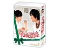 美味関係〜おいしい関係〜DVD-BOX2