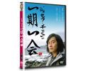 DVDMADE IN ASIA ジョセフ・チェンの一期一会